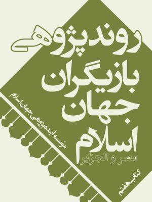 روندپژوهی بازیگران جهان اسلام/ مصر و الجزایر