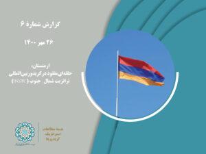 ارمنستان، حلقهای مفقود در کریدور بینالمللی ترانزیت شمال – جنوب