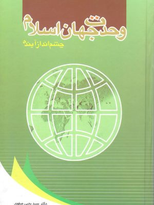 وحدت-جهان-اسلامی-چشم-انداز-آینده