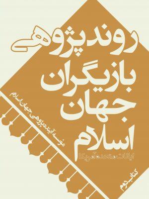 روندپژوهی بازیگران جهان اسلام/ آمریکا