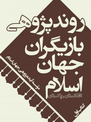 روندپژوهی بازیگران جهان اسلام/ افغانستان و پاکستان