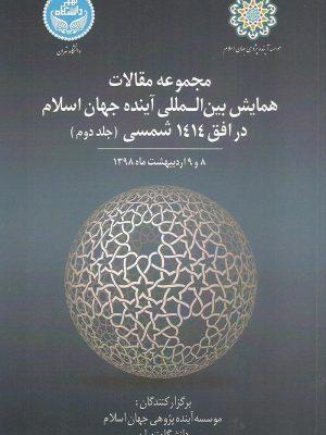 مجموعه-مقالات-همایش-بین-المللی-آینده-جهان-اسلام-در-افق-۱۴۱۴شمسی،-جلد-دوم