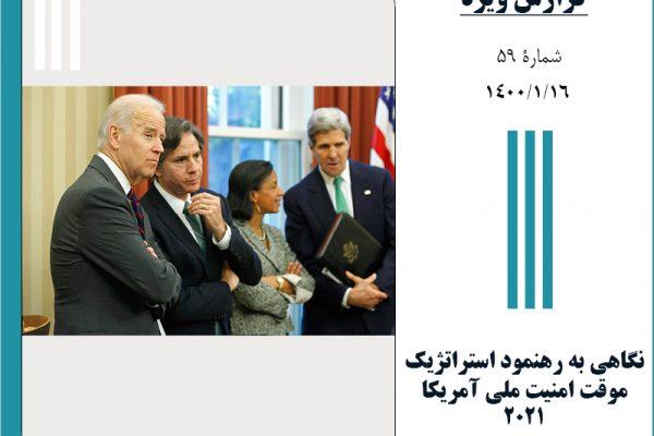 نگاهی به رهنمود استراتژیک موقت امنیت ملی آمریکا ۲۰۲۱