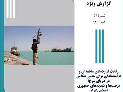 رقابت قدرتهای منطقهای و فرامنطقهای برای حضور نظامیدر دریای سرخ