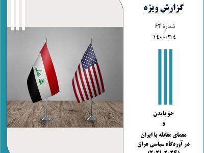جو بایدن و معمای مقابله با ایران