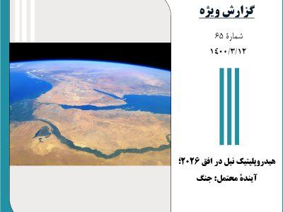 هیدروپلیتیک نیل در افق 2026