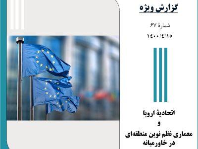 اتحادیۀ اروپا و معماری نظم نوین منطقهای در خاورمیانه