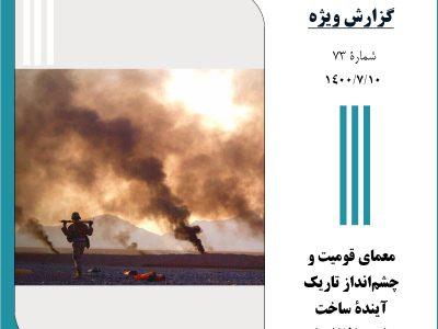 معمای قومیت در افغانستان