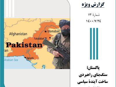 پاکستان؛ سنگبنای راهبردی ساخت آیندۀ سیاسی افغانستان