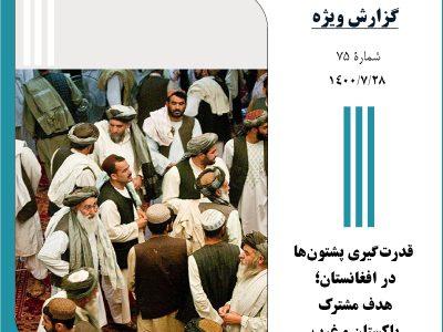 قدرتگیری پشتونها در افغانستان؛ هدف مشترک پاکستان و غرب